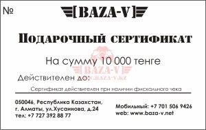 Подарочный сертификат BAZA-V
