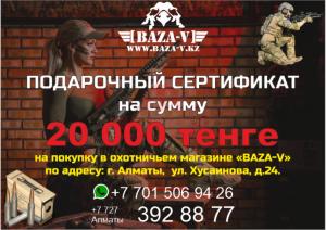 Подарочный сертификат BAZA-V на сумму 20000тг
